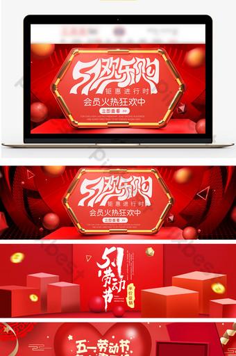紅色三維高端五一勞動節化妝品淘寶促銷海報 電商淘寶 模板 PSD