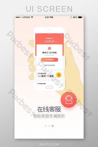 Red simple mobile phone customer service guide page app interface UI Template PSD