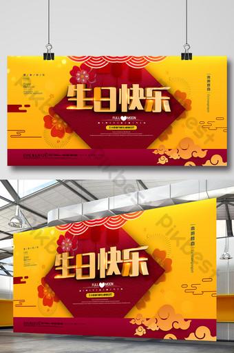 Tableau d'affichage créatif de style chinois festif joyeux anniversaire vin de pleine lune Modèle PSD
