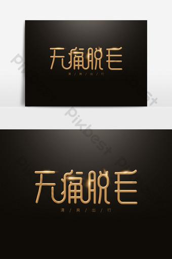 無痛脫毛創意簡單女性護膚美容藝術字體 模板 PSD