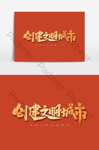 創建文明城市中國風書法建設和諧社會藝術人物 模板 PSD