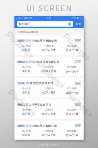 Blue full set of investment and financing APP search results UI mobile interface UI Template PSD