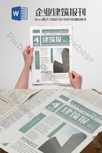建築新聞報紙和期刊的佈局設計文字模型 Word 模板 DOC
