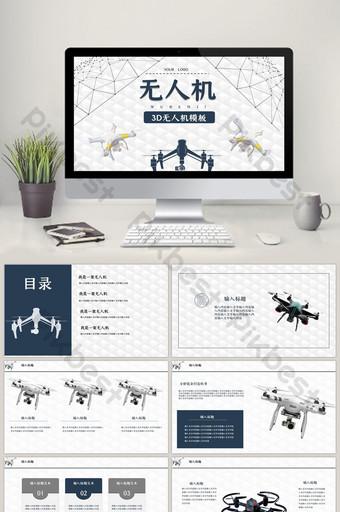 藍色3d無人機演示文稿ppt模板 PowerPoint 模板 PPTX