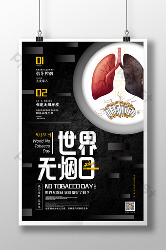 簡約世界無菸日公益海報 模板 PSD