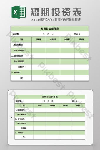 Modèle Excel de calendrier d'investissement à court terme Excel模板 Modèle XLSX