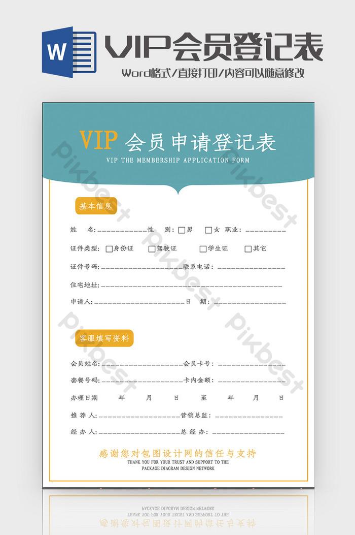 Simple Creative Vip Member Application Registration Form