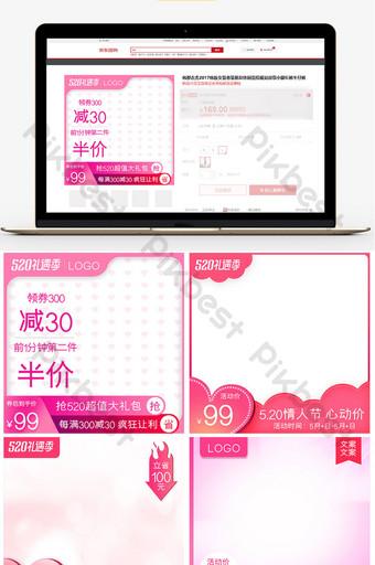 520情人節粉色漸變框淘寶主圖直通車 電商淘寶 模板 PSD