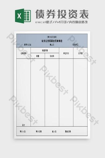 Modèle Excel de calendrier d'investissement en titres à court terme Excel模板 Modèle XLSX