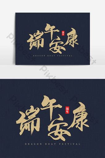 端午節安康毛筆藝術字字體設計 模板 PSD