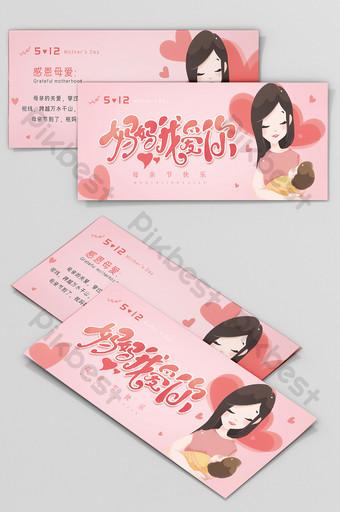plantilla de tarjeta de felicitación del día de la madre de amor simple Modelo PSD