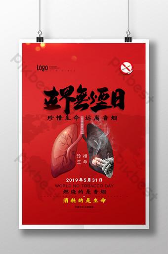 世界無菸日禁止吸煙公益海報 模板 PSD