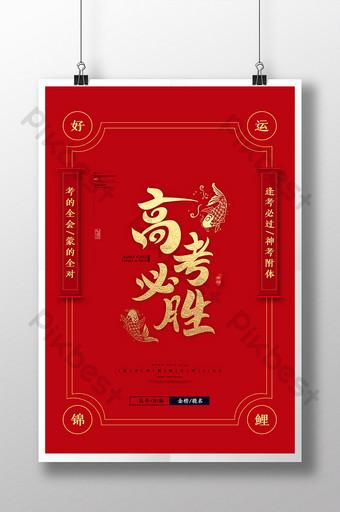 cartel ganador del examen de ingreso a la universidad rojo simple buena suerte símbolo koi Modelo PSD