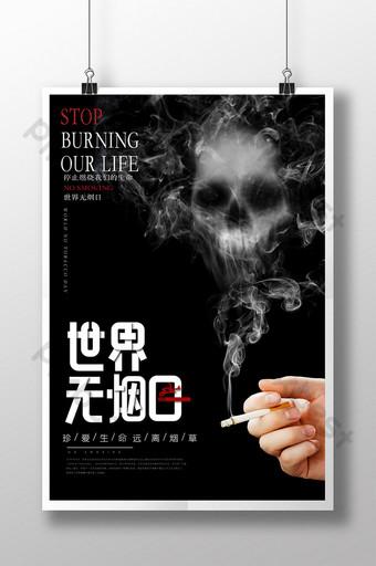 黑色簡約世界無菸日公益海報 模板 PSD