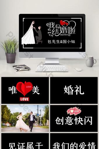 我要結婚了婚禮告白開幕Flash PPT模板 PowerPoint 模板 PPTX