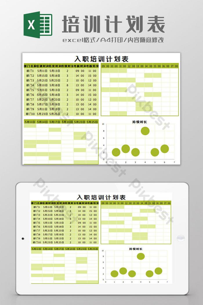 Modele Excel De Formulaire De Plan De Formation Xls Excel模板 Gratuit Pikbest