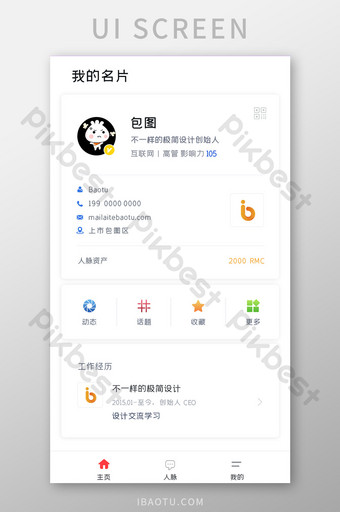 名片管理應用程序我的ui移動界面 UI 模板 PSD