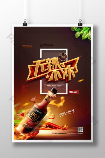 調味品沒有辣不開心辣椒油醬海報 模板 PSD