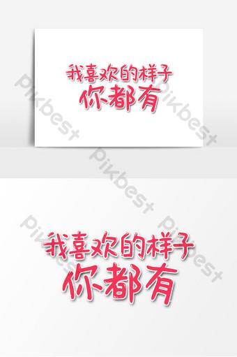粉色520浪漫表白我喜歡你們所有人 模板 PSD