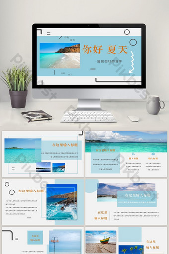 blue seaside vacation magazine style simple fashion electronic photo ppt PowerPoint Template PPTX