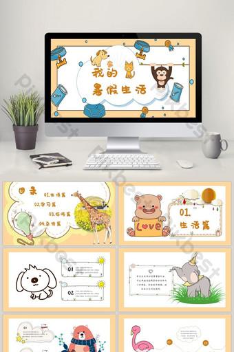 寵物卡通手繪我的夏日生活ppt模板 PowerPoint 模板 PPTX