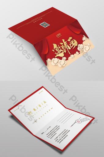 Lettre d'invitation à une fête festive d'ouverture rouge de style chinois Modèle PSD
