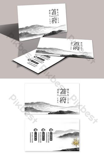 tarjeta de visita de medios inmobiliarios de estilo chino simple de alta gama Modelo PSD