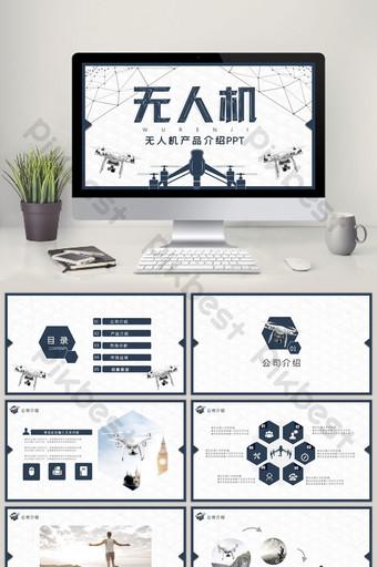 藍色簡約無人機產品ppt模板 PowerPoint 模板 PPTX