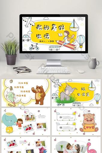 卡通手繪動物世界我的夏日生活ppt模板 PowerPoint 模板 PPTX