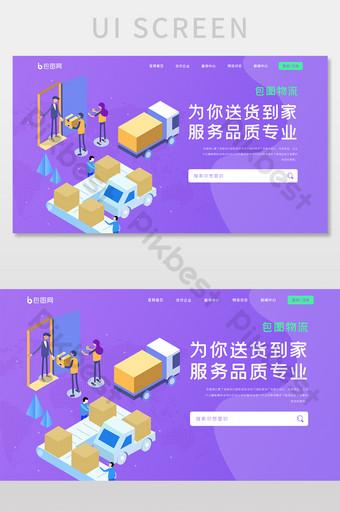 UI design logistics express website first screen interface service UI Template PSD