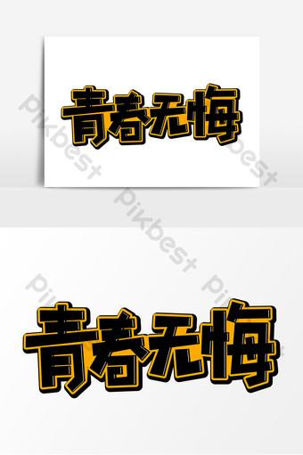青春不後悔黃色黑色藝術字元素設計 模板 PSD
