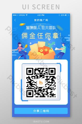 compartir interfaz móvil de código qr UI Modelo PSD