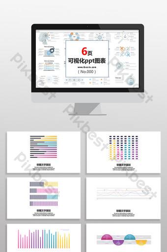 藍色紅色紫色五彩柱狀數據圖表ppt元素 PowerPoint 模板 PPTX