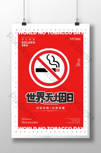 創意簡約世界無菸日公益海報 模板 PSD