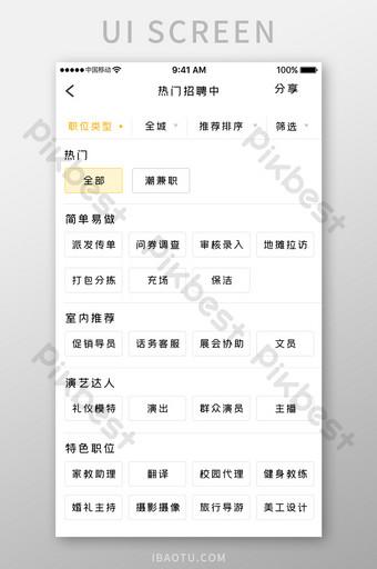 Orange simple business service app recruitment mobile interface UI Template PSD
