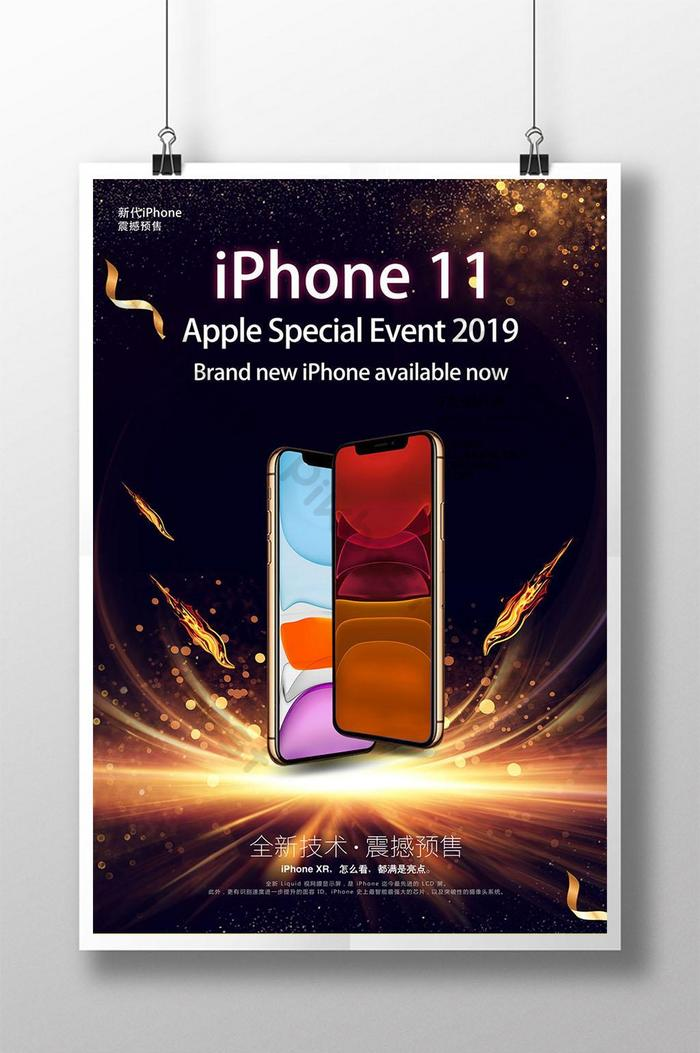 gold apple iphone 11 pro max new product poster | PSD Free ...