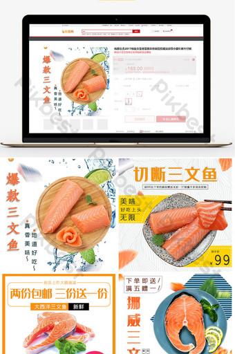 火車模板炫酷三文魚食品海鮮簡約風格主圖 電商淘寶 模板 PSD