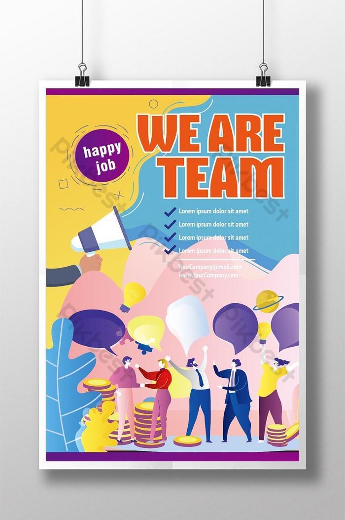 團隊合作海報