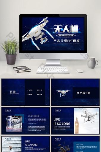 深藍色簡潔無人機產品ppt模板 PowerPoint 模板 PPTX