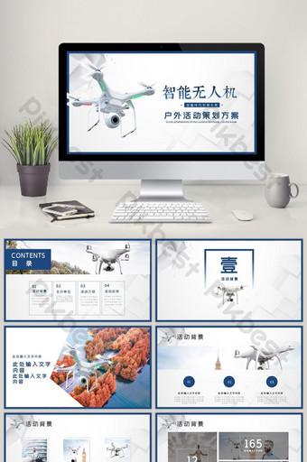 白色藍色簡約動態無人機活動介紹ppt模板 PowerPoint 模板 PPTX