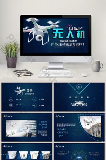 深藍色簡約動態無人機活動介紹ppt模板 PowerPoint 模板 PPTX
