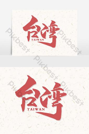 台灣手寫文字元素 模板 PSD