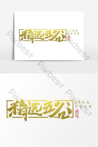 精選五穀中國風書法手繪字體設計大米藝術字 模板 PSD