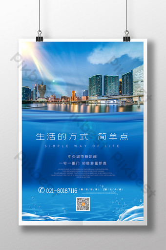 blue sea view house real estate poster Template PSD