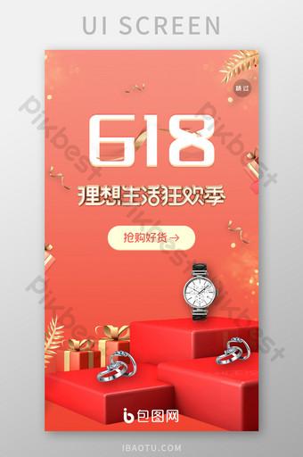 UI design mobile phone start splash screen page 618 carnival promotion UI Template PSD