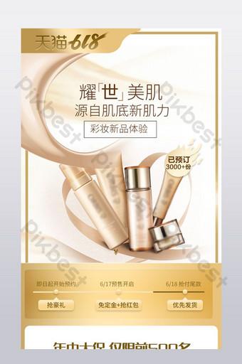618 CUHK promeut les ventes liées à la prévente de détails de cosmétiques dorés Commerce électronique Modèle PSD