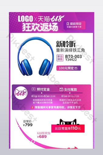 618返回無線耳機耳麥音頻相關銷售模塊 電商淘寶 模板 PSD