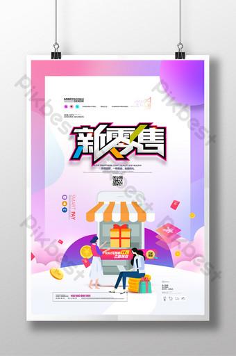 新零售網上購物電子商務無人商店海報 模板 PSD