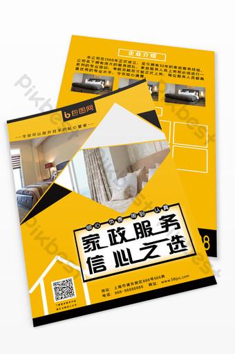 Modèle de conception de flyer de service de ménage de mode créative Modèle PSD