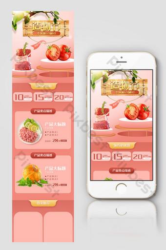 淺色水果和蔬菜新鮮農產品節電業務無線終端主頁模板 電商淘寶 模板 PSD